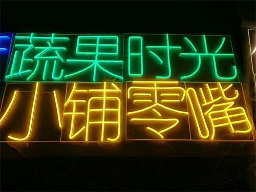 http://www.yongxiangdx.com霓虹灯带